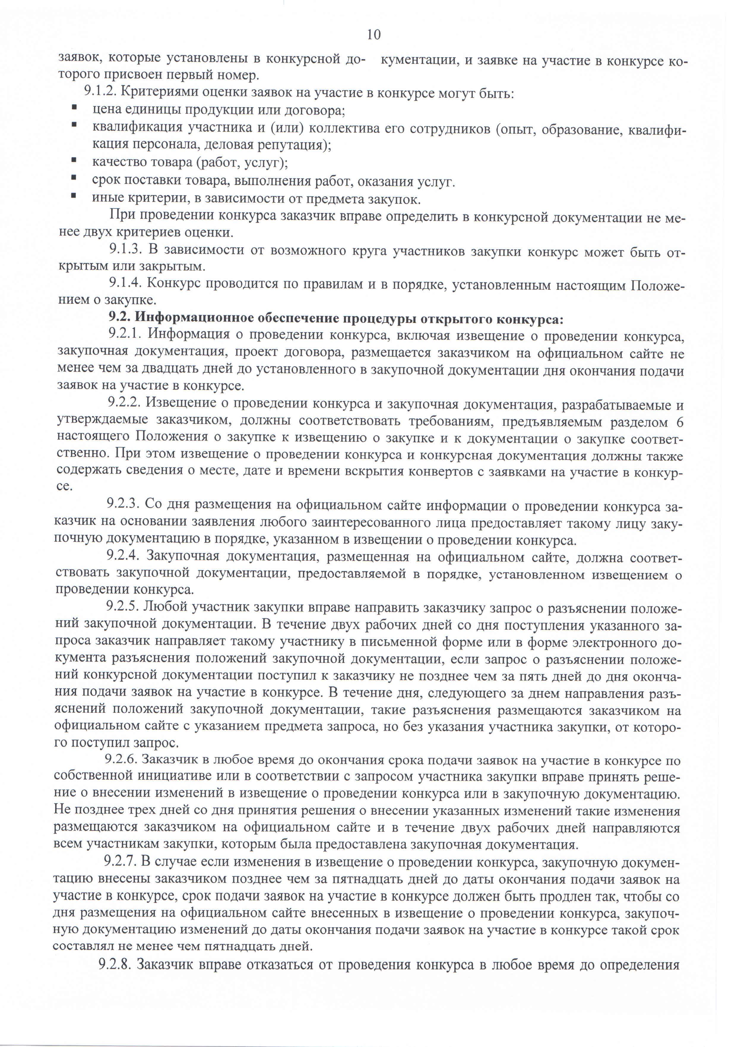 Критерии оценки заявок при открытом конкурсе